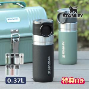 スタンレー ゴーシリーズ 真空ボトル 0.37L ステンレスボトル 水筒 保冷 保温 新ロゴ STA...