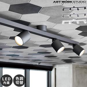 アートワークスタジオ グリッド 4 ダウンライト AW-0554E シーリングライト LED 照明 ...