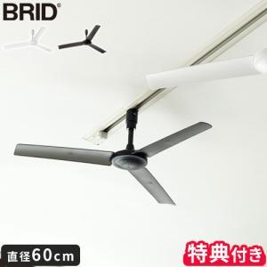 ダクトレールファン Φ60cm DUCT RAIL FAN BRID シーリングファン サーキュレー...