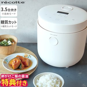 炊飯器 レコルト ヘルシーライスクッカー RHR-1 糖質カット 低糖質 ヘルシー レシピ付き 3....
