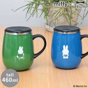 マグカップ BRUNO miffy 蓋つきステンレスマグ tall BHK263 ブルーノ ミッフィ...