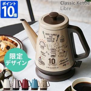 ティーカップ約5杯分のお湯が沸かせる、0.8Lケトル。 コンパクトサイズのレトロなデザインがかわいい...