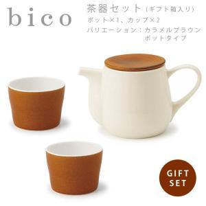 bico 茶器セット ポットタイプ カラメルブラウン miyama ミヤマ 深山 磁器 食器 器 美濃焼 おしゃれ プレゼント 御祝 湯呑 カップ コップ セット hotcrafts
