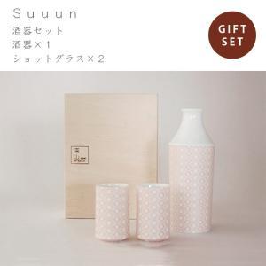 suuun 酒器セット miyama ミヤマ 深山 磁器 食器 器 美濃焼 おしゃれ プレゼント 御祝 徳利 とっくり ぐい呑 セット|hotcrafts