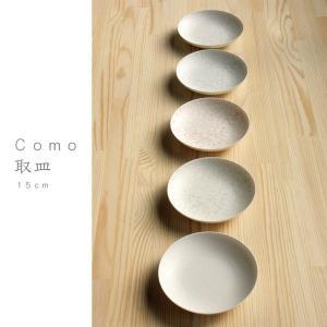 como 取皿 miyama ミヤマ 深山 磁器 食器 器 美濃焼 おしゃれ プレゼント 御祝 お皿 皿 プレート 小皿 hotcrafts