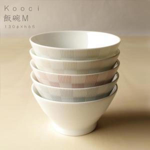 kooci 飯碗M miyama ミヤマ 深山 磁器 食器 器 美濃焼 おしゃれ プレゼント 御祝 茶碗 飯碗 お碗 どんぶり 小鉢|hotcrafts