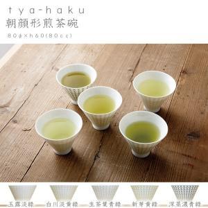 tya-haku 朝顔形煎茶碗 miyama ミヤマ 深山 磁器 食器 器 美濃焼 おしゃれ プレゼント 御祝 茶器 茶碗 湯呑 お茶|hotcrafts