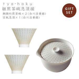 tya-haku 組煎茶碗急須揃 miyama ミヤマ 深山 磁器 食器 器 美濃焼 おしゃれ プレ...