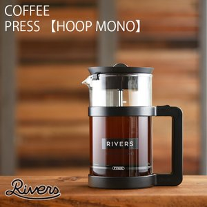 コーヒーメーカー フレンチプレス 【 コーヒープレス フープ モノ 】 コーヒー豆 コーヒー 紅茶 ドリップ ドリッパー アウトドア キャンプ RIVERS リバーズ|hotcrafts
