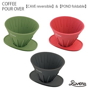 コーヒードリッパー 【 コーヒーポアオーバーセット(ケイブR/ポンドF) 】 コーヒードリップ 軽量 コーヒー コーヒー豆 アウトドア キャンプ RIVERS リバーズ|hotcrafts