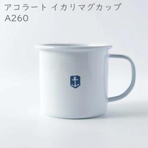 アコラート イカリマグカップ ホーロー カップ コップ マグ 食器 アクシス インテリア デザイン おしゃれ|hotcrafts