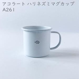 アコラート ハリネズミマグカップ ホーロー カップ コップ マグ 食器 アクシス インテリア デザイン おしゃれ|hotcrafts