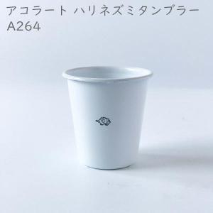 アコラート ハリネズミタンブラー ホーロー カップ コップ タンブラー 食器 アクシス インテリア デザイン おしゃれ|hotcrafts
