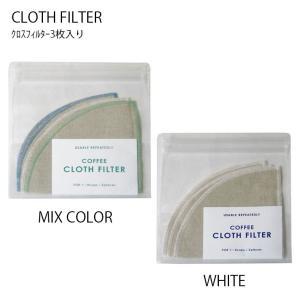 ILCANA クロスフィルター イルカナ カラー 3枚セット 100% リネン コーヒードリッパー フィルター 燕市 MADE IN JAPAN ILCANA イルカナの商品画像