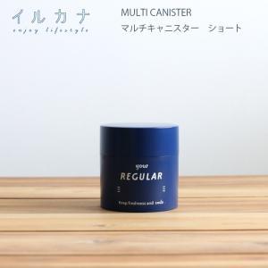 キャニスター 茶筒 【 マルチキャニスター ショート 】 ILCANA コーヒー coffee 豆 キャニスター 容器 茶筒 保存容器 MADE IN JAPAN 日本製|hotcrafts