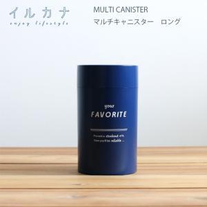 キャニスター 茶筒 【 マルチキャニスター ロング 】 ILCANA コーヒー coffee 豆 キャニスター 容器 茶筒 保存容器 MADE IN JAPAN 日本製|hotcrafts