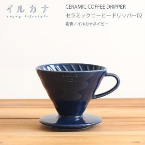 ILCANA セラミックドリッパー02 <紺青/イルカナネイビー> コーヒー coffee ドリッパー 磁器 有田焼 MADE IN JAPAN 日本製|hotcrafts