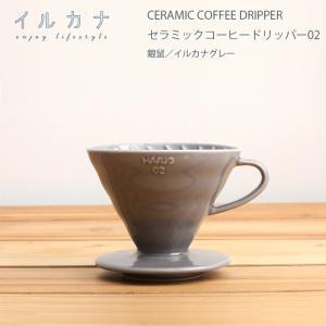 ILCANA セラミックドリッパー02 <銀鼠/イルカナグレー> コーヒー coffee ドリッパー 磁器 有田焼 MADE IN JAPAN 日本製|hotcrafts