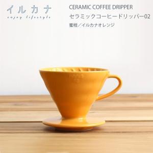 ILCANA セラミックドリッパー02 <蜜柑/イルカナオレンジ> コーヒー coffee ドリッパー 磁器 有田焼 MADE IN JAPAN 日本製|hotcrafts