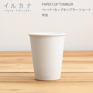 ILCANA ペーパーカップタンブラー ショート コーヒー coffee コップ 紙コップ カップ 磁器 波佐見焼 MADE IN JAPAN の商品画像|ナビ