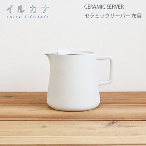 ILCANA セラミックサーバー 布目 コーヒー coffee サーバー 磁器 波佐見焼 MADE IN JAPAN の商品画像|ナビ