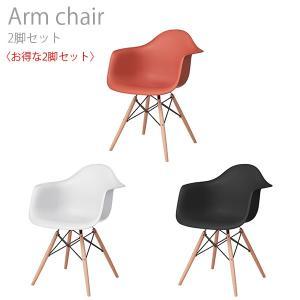 椅子 いす 【 アームチェア 2脚セット 】 椅子 いす チェア パーソナルチェア カフェ インテリア デザイン おしゃれ 家具|hotcrafts