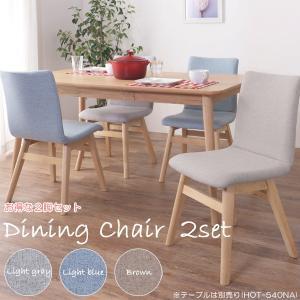 椅子 いす 【 ダイニングチェア 2脚セット 】 椅子 いす チェア ダイニング パーソナルチェア カフェ インテリア デザイン おしゃれ 家具|hotcrafts