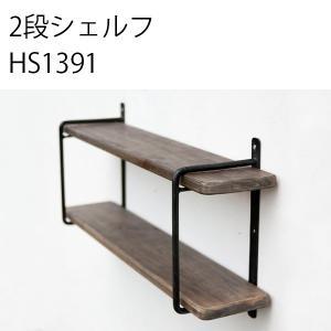 2段シェルフ 2段 シェルフ 棚 アクシス 壁面収納 鉄 スワン材 インテリア デザイン おしゃれ|hotcrafts