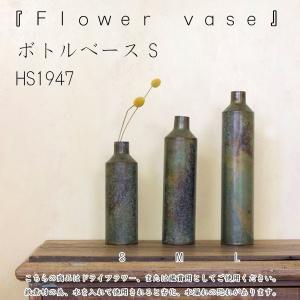 ボトルベースS アイアン フラワーベース 花瓶 入れ物 アクシス 瓶 花 鉄 インテリア デザイン おしゃれ|hotcrafts