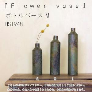 ボトルベースM アイアン フラワーベース 花瓶 入れ物 アクシス 瓶 花 鉄 インテリア デザイン おしゃれ|hotcrafts