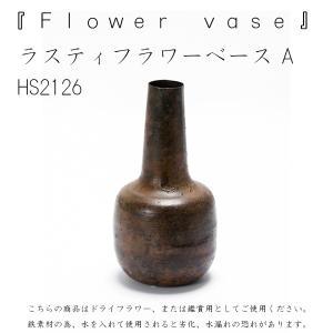 ラスティフラワーベースA アイアン フラワーベース 花瓶 入れ物 アクシス 瓶 花 鉄 インテリア デザイン おしゃれ|hotcrafts