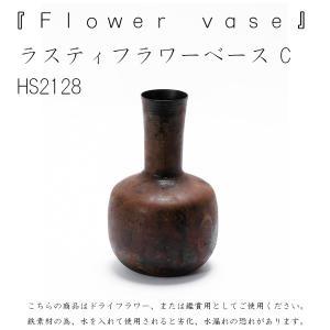 ラスティフラワーベースC アイアン フラワーベース 花瓶 入れ物 アクシス 瓶 花 鉄 インテリア デザイン おしゃれ|hotcrafts