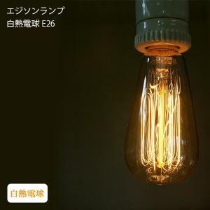 エジソンランプ白熱電球 E26 照明 ライト 外灯 玄関灯 電球 白熱電球 E26 おしゃれ レトロ アンティーク エジソン|hotcrafts