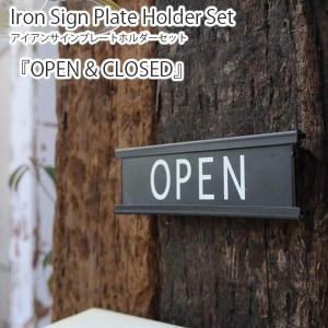表札 表示 サイン 【 アイアンサインプレートホルダーセット OPEN&CLOSED 】 表札 表示 Sing サイン 鉄 オープン クローズ インテリア デザイン おしゃれ|hotcrafts