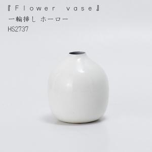一輪挿し 花瓶 【 一輪挿し ホーロー 】 フラワーベース 一輪挿し 花瓶 入れ物 瓶 花 琺瑯 インテリア デザイン おしゃれ|hotcrafts