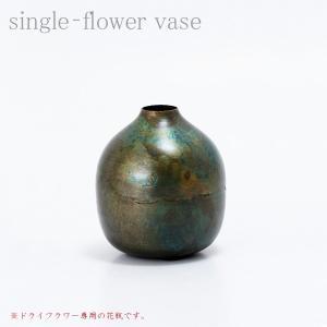 花瓶 かびん 【 一輪挿し 】 フラワーベース 一輪挿し 花瓶 入れ物 瓶 花 鉄製 インテリア デザイン おしゃれ|hotcrafts