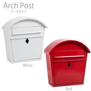 ポスト 郵便ポスト 郵便受 【 アーチポスト 】 鍵付き メールボックス 壁掛け タテ開き 玄関 デザイン おしゃれ|hotcrafts