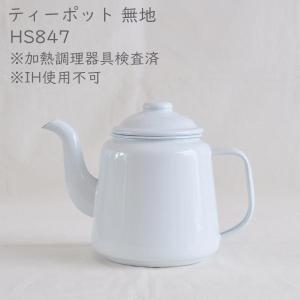 ティーポット 無地 ホーロー ティーポット ポット お茶 アクシス インテリア デザイン おしゃれ|hotcrafts