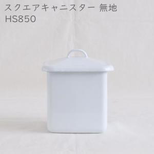 スクエアキャニスター 無地 ホーロー キャニスター 容器 保存容器 入れ物 収納 アクシス インテリア デザイン おしゃれ|hotcrafts