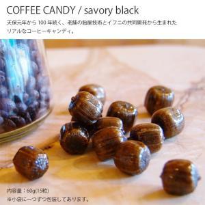 COFFEE CANDY / savory black コーヒー 珈琲 coffee 飴 あめ キャンディ コーヒー豆 ローストティング IFNi イフニ|hotcrafts