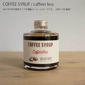 COFFEE SYRUP / caffein less コーヒー 珈琲 coffee コーヒーシロップ コーヒー豆 ローストティング アイスコーヒー IFNi イフニ|hotcrafts