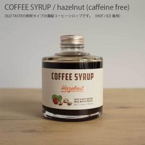 COFFEE SYRUP / hazelnut (caffeine free) コーヒー 珈琲 coffee コーヒーシロップ コーヒー豆 ローストティング アイスコーヒー IFNi イフニ|hotcrafts