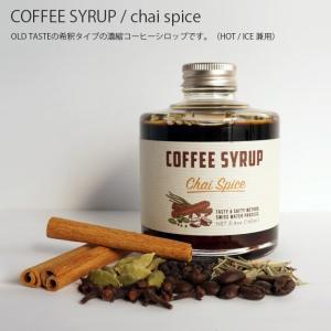 COFFEE SYRUP / chai spice コーヒー 珈琲 coffee コーヒーシロップ コーヒー豆 ローストティング アイスコーヒー IFNi イフニ|hotcrafts