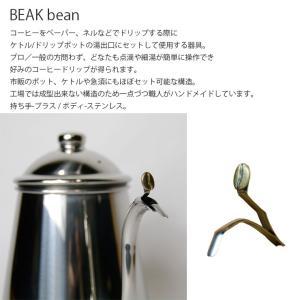 BEAK bean コーヒー 珈琲 coffee ドリップ 器具 IFNi イフニ|hotcrafts