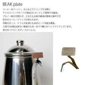 BEAK plate コーヒー 珈琲 coffee ドリップ 器具 IFNi イフニ|hotcrafts