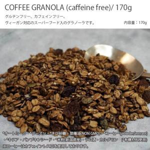 COFFEE GRANOLA (caffeine free)/ 170g コーヒー 珈琲 coffee グラノーラ スーパーフード ヴィーガン IFNi イフニ|hotcrafts