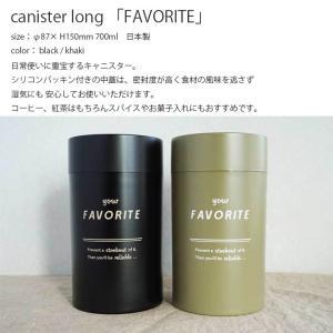 canister long 「FAVORITE」 コーヒー 珈琲 coffee キャニスター 保存容器 茶筒 シリコンパッキン IFNi イフニ|hotcrafts