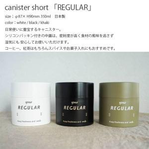canister short 「REGULAR」 コーヒー 珈琲 coffee キャニスター 保存容器 茶筒 シリコンパッキン IFNi イフニ|hotcrafts