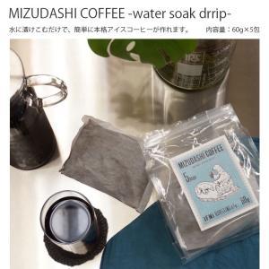 MIZUDASHI COFFEE -water soak drrip- コーヒー 珈琲 coffee 水出し アイスコーヒー IFNi イフニ|hotcrafts