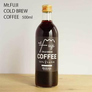 富士山の天然水を使用し、じっくり水出し抽出したアイスコーヒーです。  お湯でドリップしたコーヒーとは...